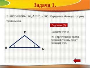 В ∆ АВС известно, что АВС = 300, ВАС = 850, Какая сторона в треугольнике наим