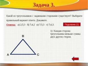 Дан ∆АВС, в котором А = 200, В = 900. Какая сторона треугольника наибольшая?