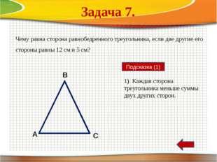 В прямоугольном треугольнике АВС с прямым углом С, угол В равен 600, катет С
