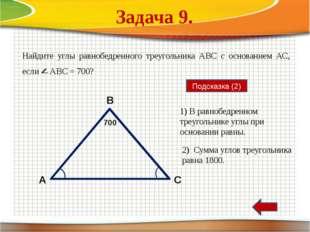 А Периметр равностороннего треугольника АВС равен 124 см. Через середины стор