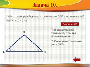 В равнобедренном треугольнике АВС с основанием АВ, высота, проведенная к этом