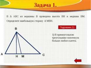 А Биссектриса равностороннего треугольника равна 19 см. Найдите сумму длин пе
