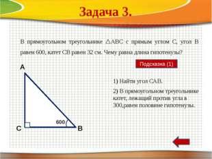 В равнобедренном треугольнике АВС с основанием АС В = 1200, АВ = 16 см. Найди