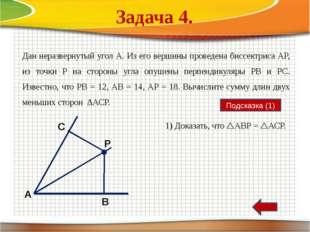 Укажите, какие из приведенных ниже утверждений верны: 1) Если в прямоугольном