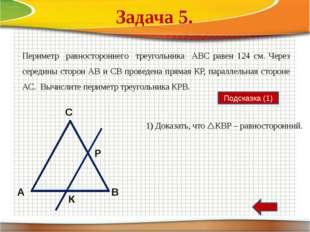 Найдите углы равнобедренного треугольника АВС с основанием АС, если ВАС = 370