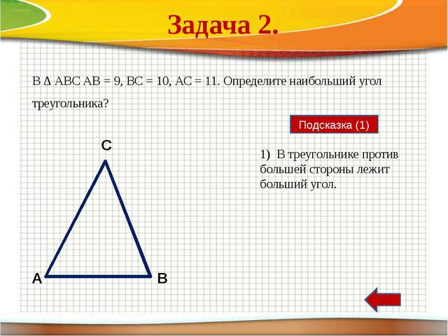 Чему равна сторона равнобедренного треугольника, если две другие его стороны...