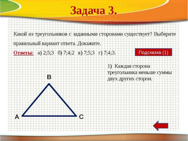 Дан ∆АВС, в котором А = 200, В = 900. Какая сторона треугольника наибольшая?...