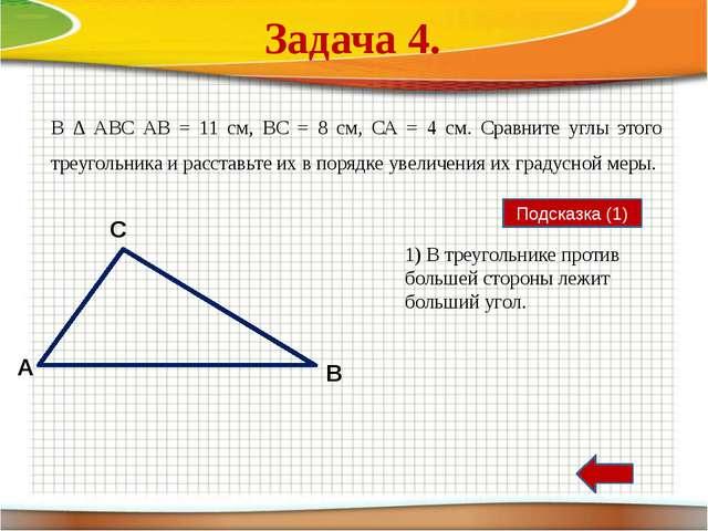Найдите углы равнобедренного треугольника АВС с основанием АС, если АВС = 700...