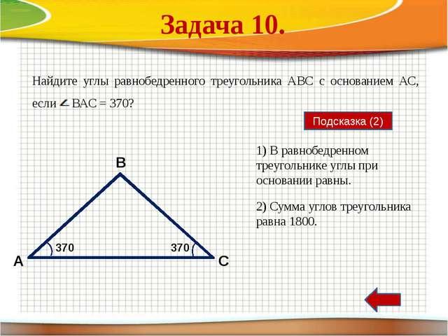 В равнобедренном треугольнике АВС с основанием АВ, высота, проведенная к этом...