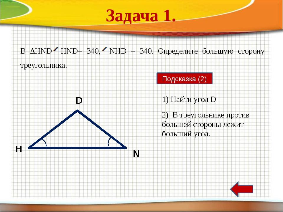 В ∆ АВС известно, что АВС = 300, ВАС = 850, Какая сторона в треугольнике наим...