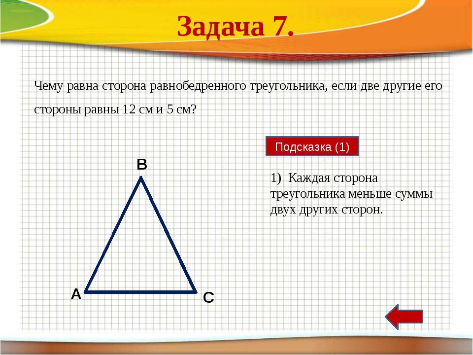 В прямоугольном треугольнике АВС с прямым углом С, угол В равен 600, катет С...