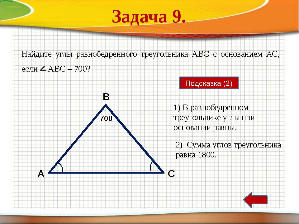 А Периметр равностороннего треугольника АВС равен 124 см. Через середины стор...