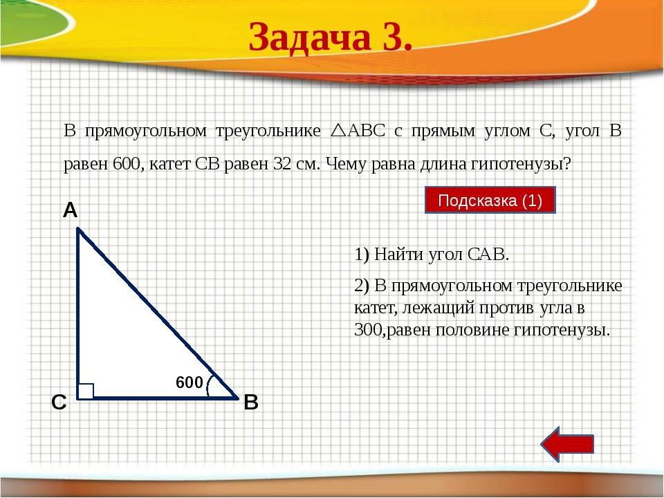 В равнобедренном треугольнике АВС с основанием АС В = 1200, АВ = 16 см. Найди...