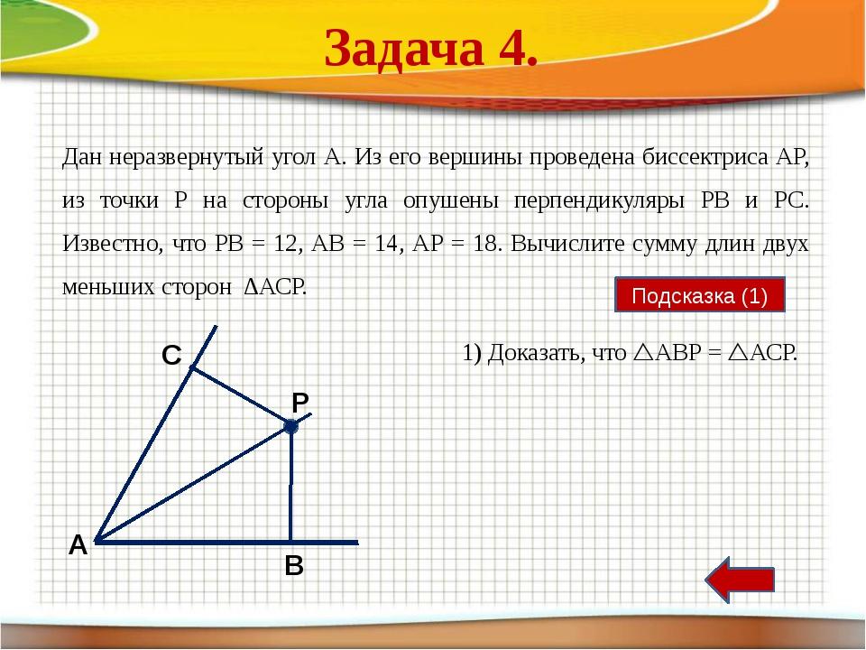 Укажите, какие из приведенных ниже утверждений верны: 1) Если в прямоугольном...