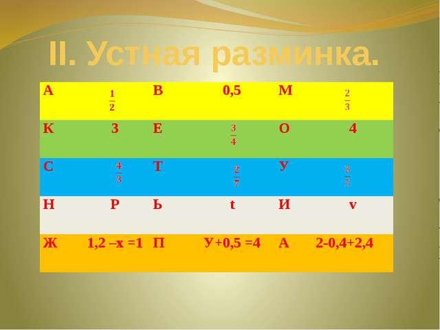 II. Устная разминка. А В 0,5 М К 3 Е О 4 С Т У Н Р Ь t И v Ж 1,2 –х =1 П У+0,...