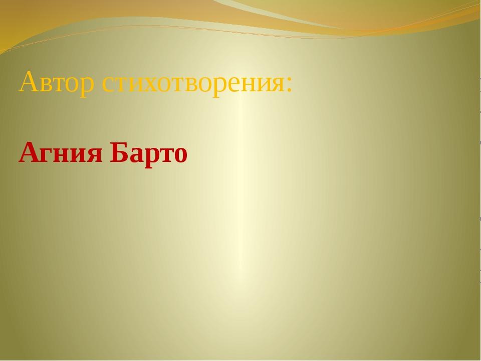 Автор стихотворения: Агния Барто