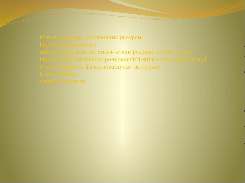 Использованные электронные ресурсы: http://malyshlandia.ru/ stihotvorenija.u...