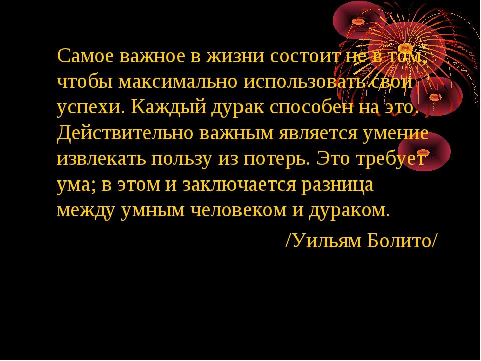 Самое важное в жизни состоит не в том, чтобы максимально использовать свои у...