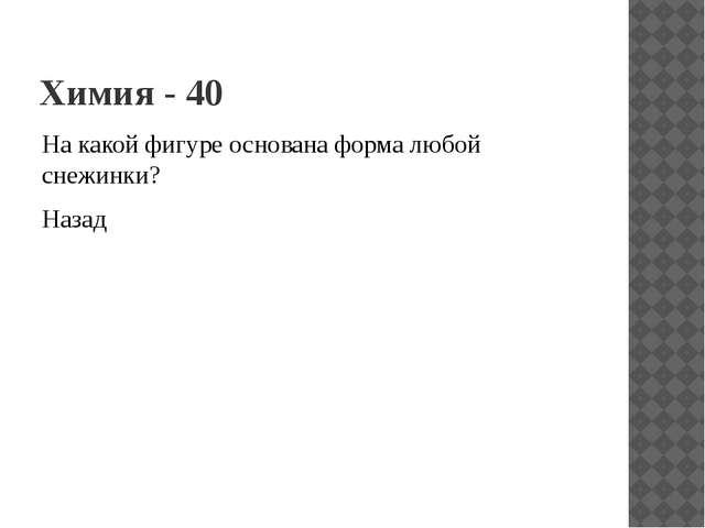 Биология - 40 Назовите вечнозеленый конус? Назад