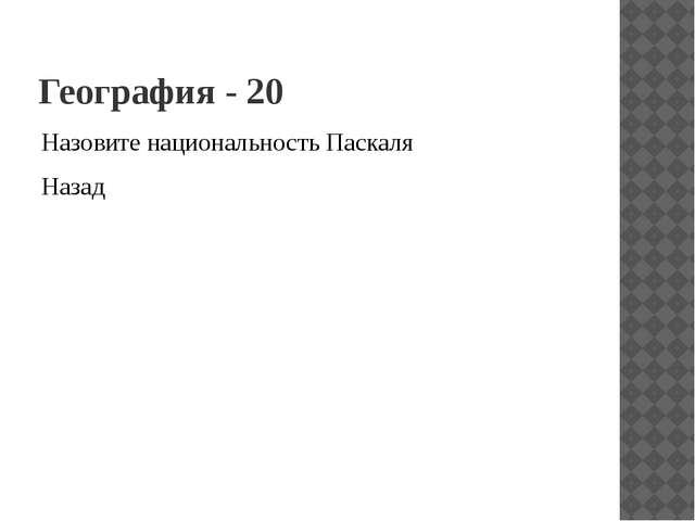 География - 100 Назовите географический конус Назад