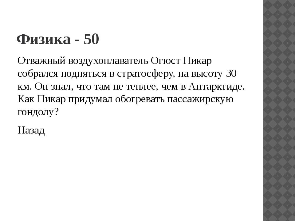 Химия - 40 Назовите тысячную долю килограмма Назад