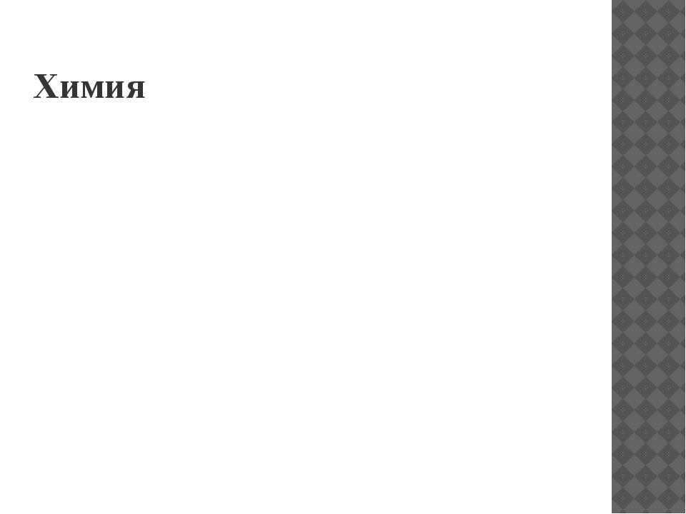 Химия - 60 С детства стремился к знаниям. Учился в первых русских высших учеб...
