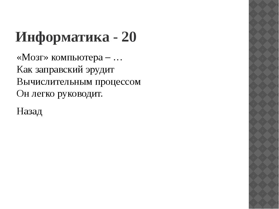 Информатика - 100 Назовите название клавиши для переключения больших и малень...