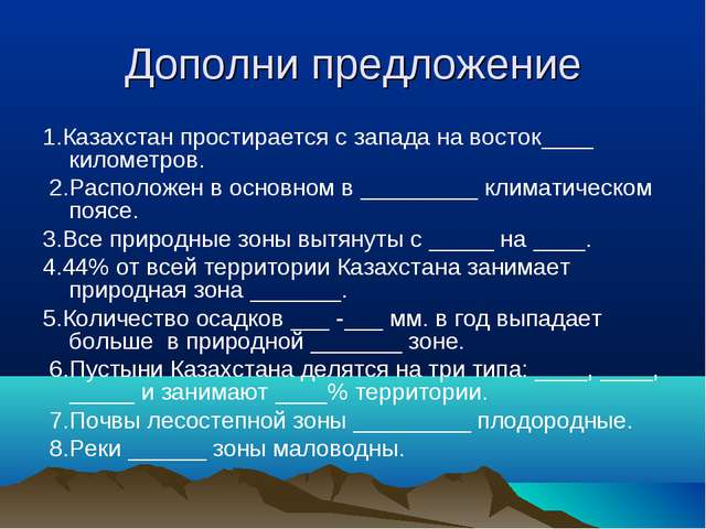 Дополни предложение 1.Казахстан простирается с запада на восток____ километро...