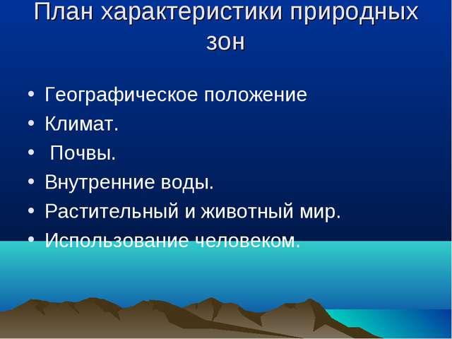 План характеристики природных зон Географическое положение Климат. Почвы. Вну...