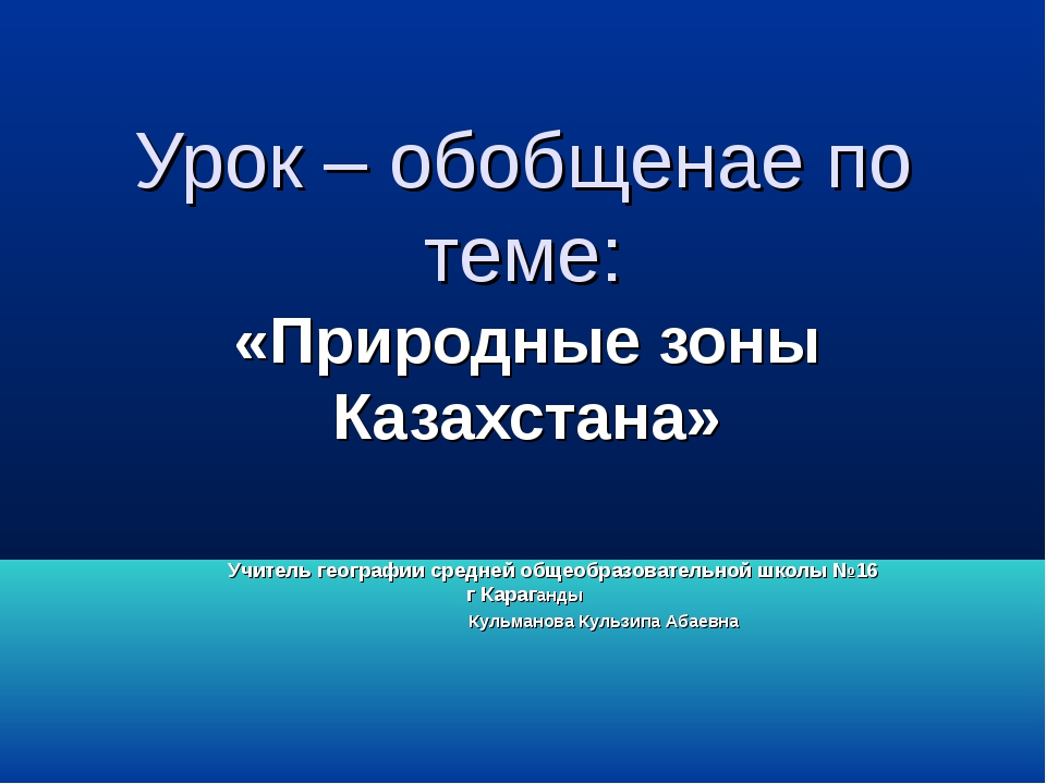 Урок – обобщенаe по теме: «Природные зоны Казахстана» Учитель географии средн...