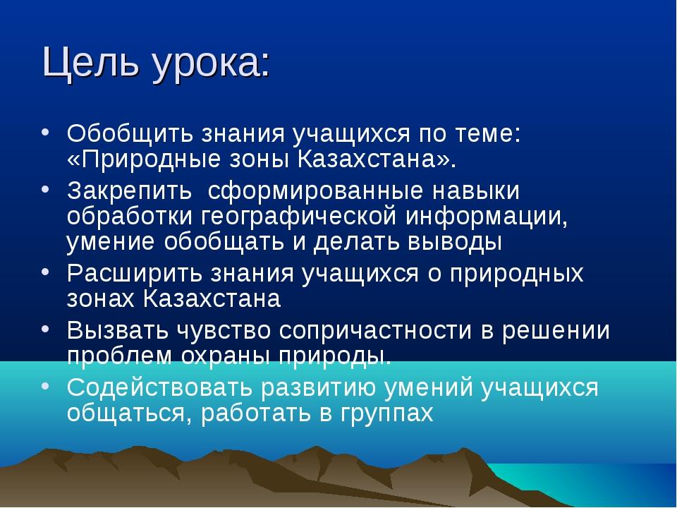 Цель урока: Обобщить знания учащихся по теме: «Природные зоны Казахстана». За...