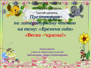 Презентация по литературному чтению на тему: «Времена года» «Весна – красна!»