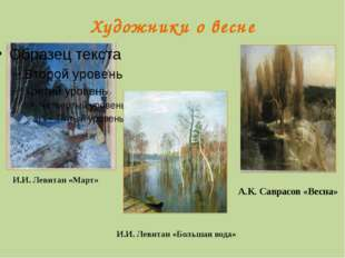 Художники о весне И.И. Левитан «Март» А.К. Саврасов «Весна» И.И. Левитан «Бол