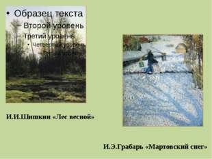 И.И.Шишкин «Лес весной» И.Э.Грабарь «Мартовский снег»