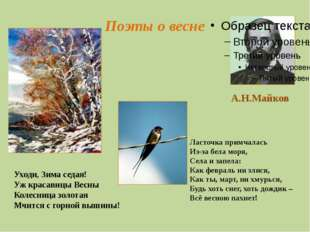 Поэты о весне Уходи, Зима седая! Уж красавицы Весны Колесница золотая Мчится