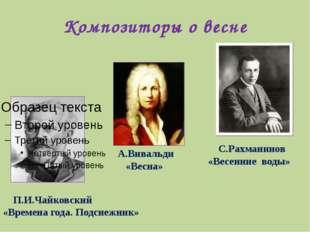 Композиторы о весне П.И.Чайковский «Времена года. Подснежник» А.Вивальди «Вес