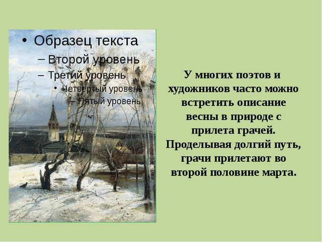 У многих поэтов и художников часто можно встретить описание весны в природе с...