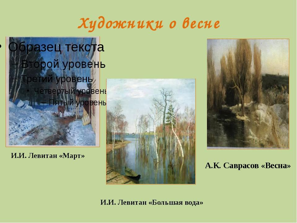 Художники о весне И.И. Левитан «Март» А.К. Саврасов «Весна» И.И. Левитан «Бол...