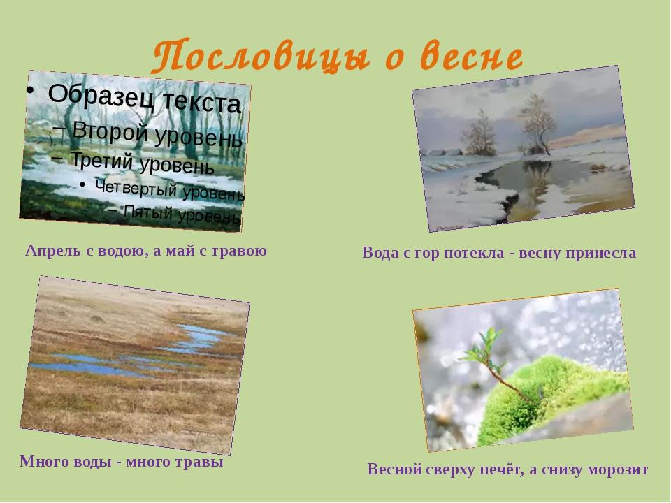 Пословицы о весне Апрель с водою, а май с травою Вода с гор потекла - весну п...
