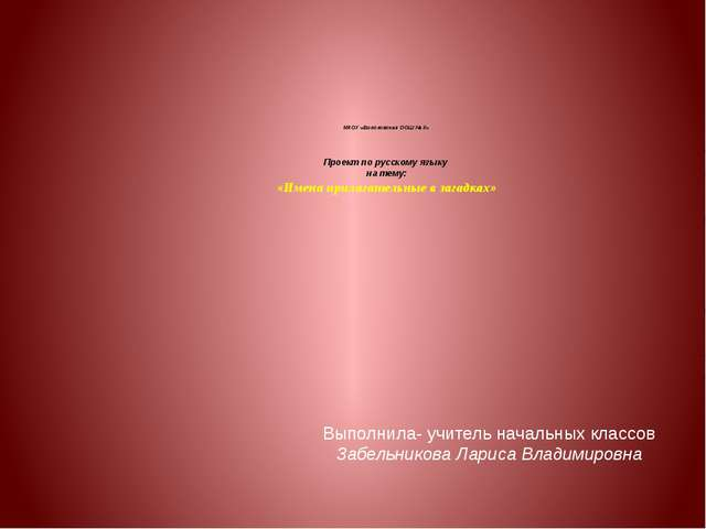 МКОУ «Болоховская ООШ № 3» Проект по русскому языку на тему: «Имена прилагат...