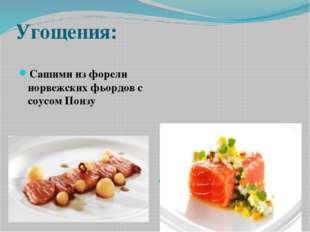 Угощения: Сашими из форели норвежских фьордов с соусом Понзу Копченая форель