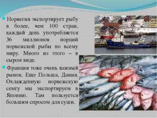 Норвегия экспортирует рыбу в более, чем 100 стран, каждый день употребляется