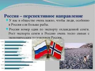 Россия – перспективное направление У нас в обществе очень важно, чтобы люди,