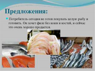 Предложения: Потребитель сегодня не готов покупать целую рыбу и готовить. Он