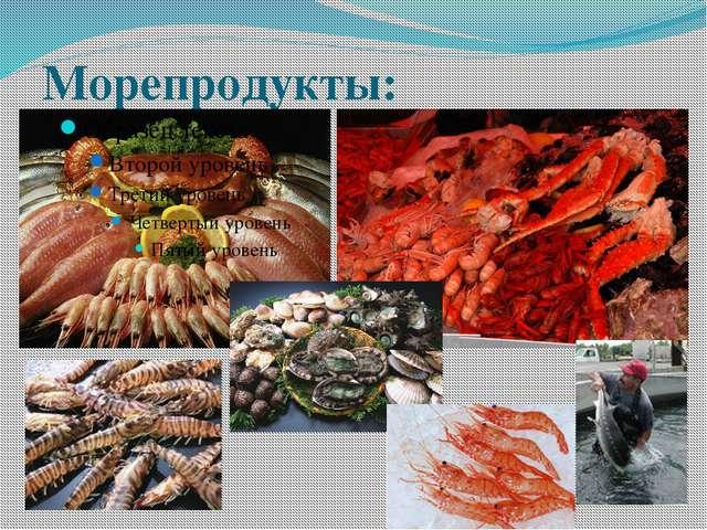 Морепродукты: