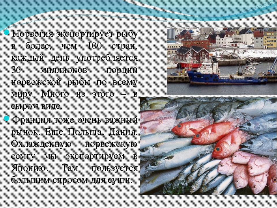 Норвегия экспортирует рыбу в более, чем 100 стран, каждый день употребляется...