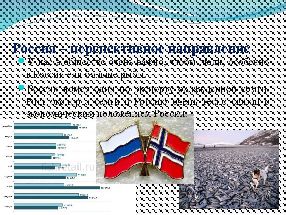 Россия – перспективное направление У нас в обществе очень важно, чтобы люди,...