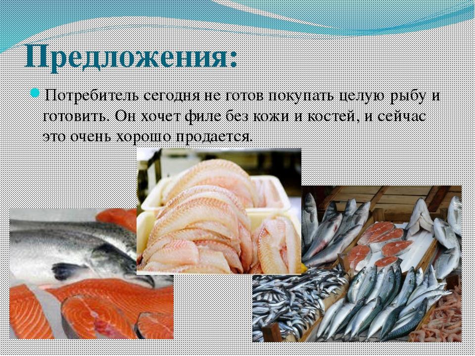 Предложения: Потребитель сегодня не готов покупать целую рыбу и готовить. Он...