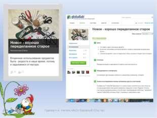 Гудкова Н.А. Учитель МАОУ Боровской СОШ №1