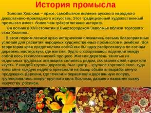 История промысла Золотая Хохлома – яркое, самобытное явление русского народно